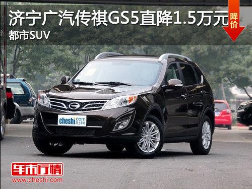 济宁广汽传祺GS5直降1.5万元 都市SUV