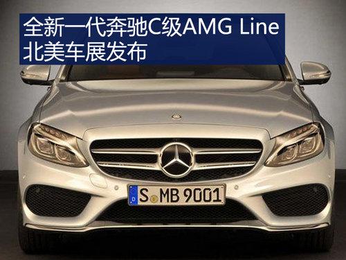 全新一代奔驰C级AMG Line 北美车展发布