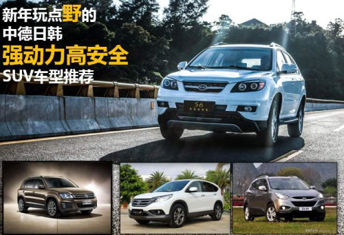 新年玩点野的 强动力高安全SUV车型推荐