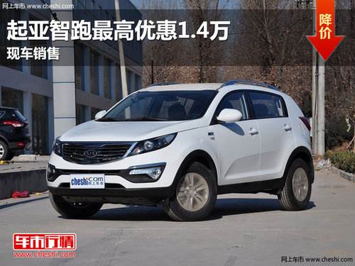 南昌起亚智跑 最高优惠1.4万 现车销售