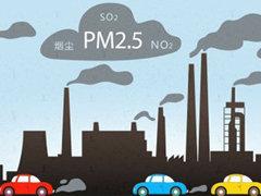 汽车尾气仅占4% 北京PM2.5颗粒成分曝光