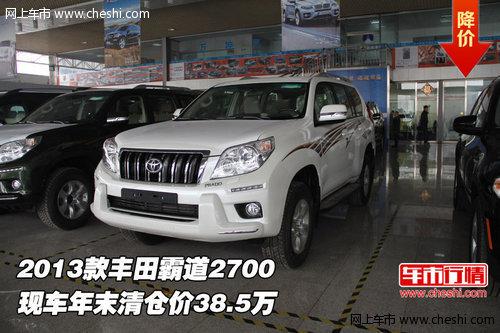 2013款丰田霸道2700  年末清仓价38.5万