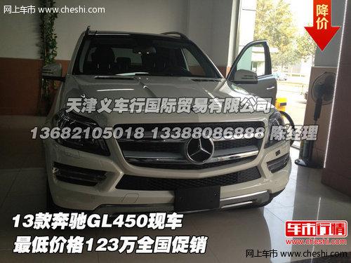 13款奔驰GL450  最低价格123万全国促销