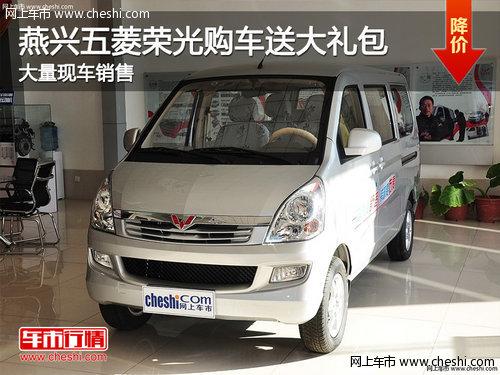 渭南燕兴五菱荣光购车送大礼包现车销售