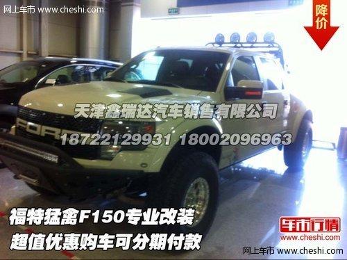 福特猛禽F150专业改装  购车可分期付款