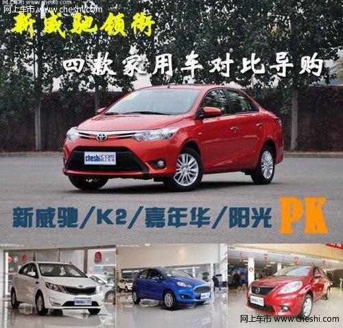 新威驰/K2/嘉年华/阳光四款家用车对比导购