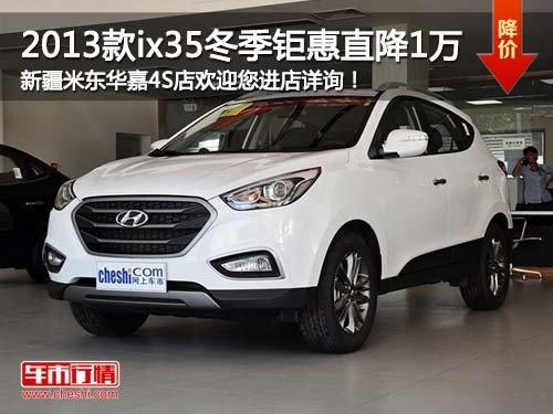 北京现代2013款ix35冬季钜惠直降一万元