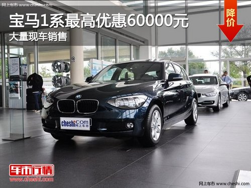 宝马1系最高优惠6万元 大量现车销售