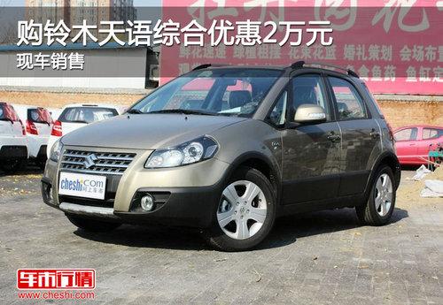 购铃木天语综合优惠2万元 现车销售高清图片