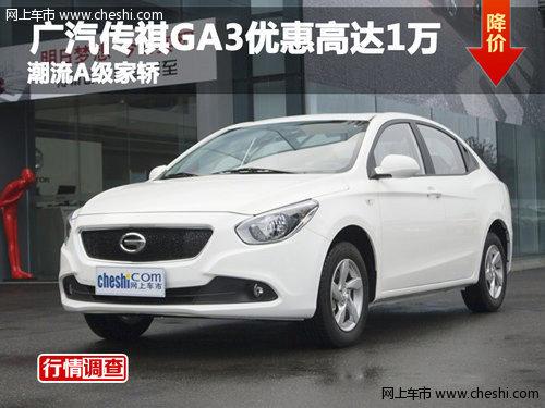 广汽传祺GA3优惠高达1万 潮流A级家轿