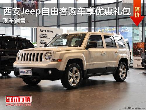 西安Jeep自由客购车享优惠大礼 现车销售