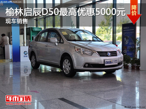 榆林启辰D50最高优惠5000元 现车销售