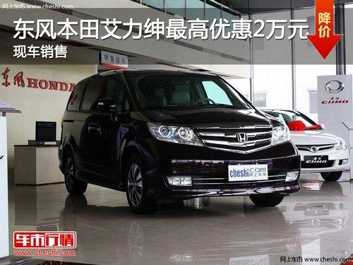 2014年02月24日,东风本田艾力绅车型有现车在售,颜色主要以当