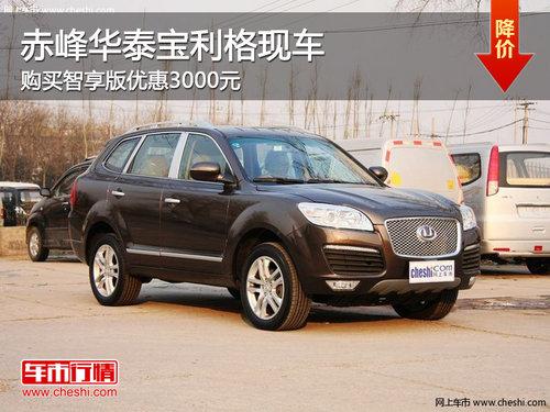 赤峰华泰宝利格智享版优惠3000元 有现车