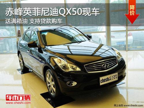 赤峰英菲尼迪QX50送满箱油 支持贷款购车