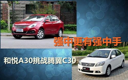 全新的设计 江淮和悦A30挑战腾翼C30