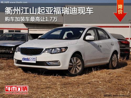 衢州江山起亚福瑞迪加装车最高让1.7万