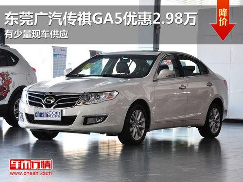 东莞广汽传祺GA5优惠2.98万 有少量现车