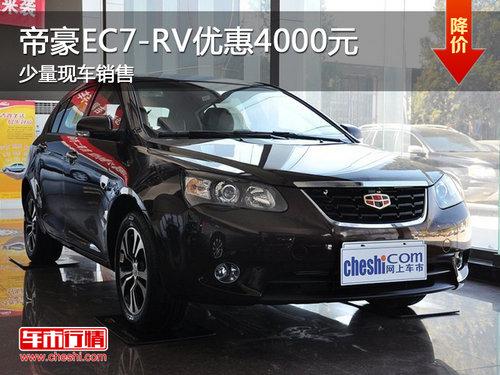 帝豪EC7-RV优惠4000元 少量现车销售