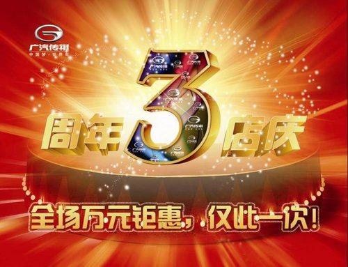 广汽传祺店三周年钜惠 1月12号火热开启