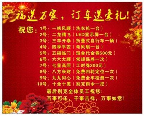 1月10日君通别克促销晚会 您准备好了吗