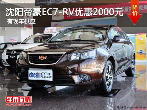 沈阳帝豪EC7-RV优惠2000元 有现车供应