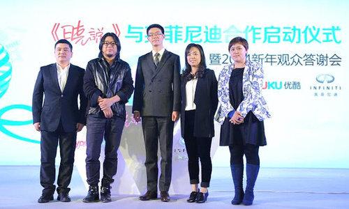 英菲尼迪成为优酷《晓说》首席赞助伙伴