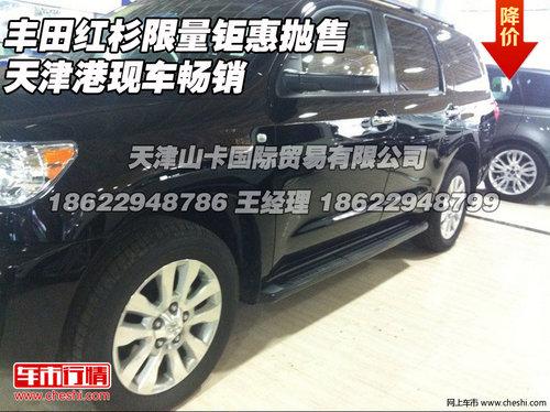 丰田红杉  限量钜惠抛售天津港现车畅销