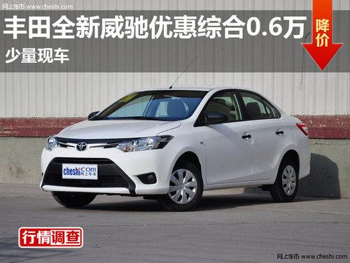 丰田全新威驰优惠综合0.6万 少量现车