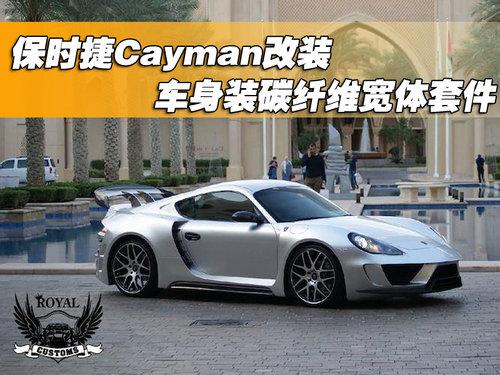 保时捷Cayman改装 车身装碳纤维宽体套件