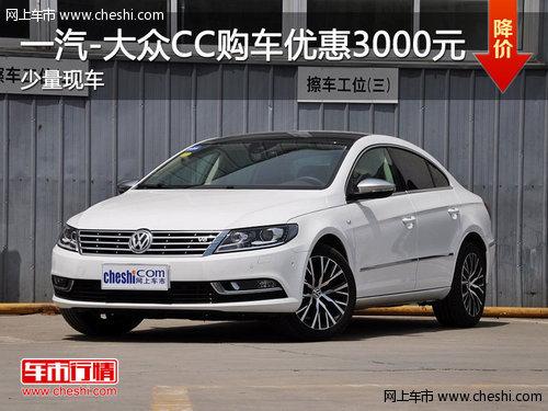 一汽大众CC现金降3000元 少量现车销售