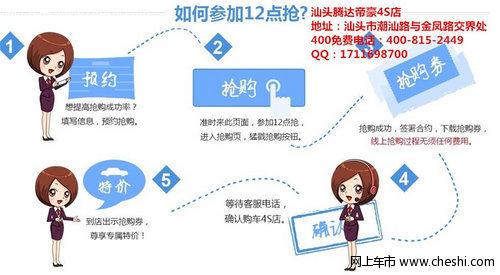 钜惠2014 汕头腾达帝豪4S店半价抢车惠