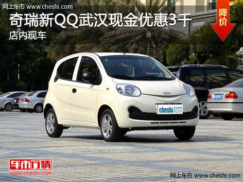 奇瑞新QQ武汉享现金优惠3千 店内现车