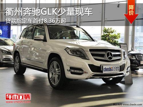 衢州奔驰GLK指定车首付8.36万起 有现车