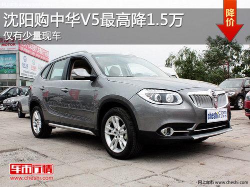 沈阳购中华V5最高降1.5万 仅有少量现车