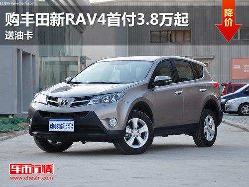 东莞购丰田新RAV4首付3.8万起 送油卡
