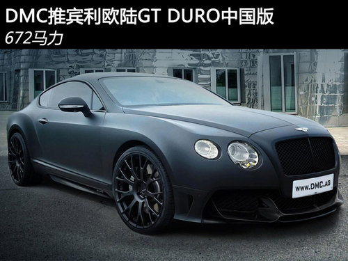 DMC推出宾利欧陆GT DURO中国版 672马力