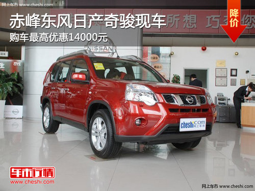 赤峰东风日产奇骏优惠14000元 现车销售