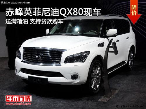 赤峰英菲尼迪QX80送满箱油 支持贷款购车