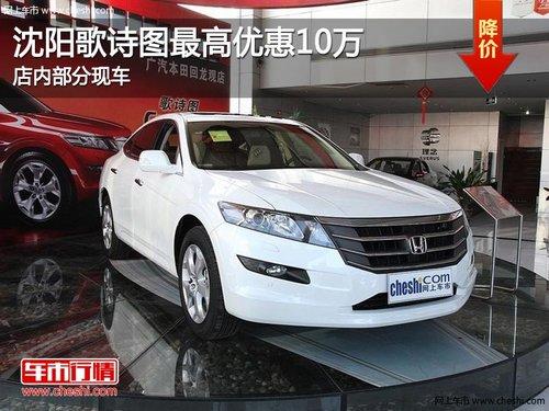 沈阳本田锋范现金降1.3万 店内部分现车