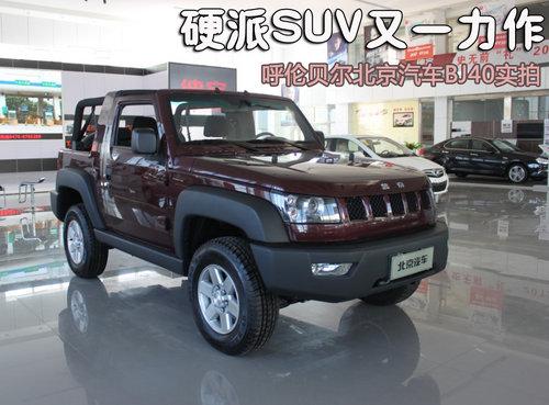 呼伦贝尔北京汽车BJ40进店实拍 硬派SUV
