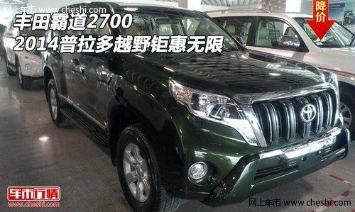 丰田霸道2700 2014普拉多越野钜惠无限高清图片