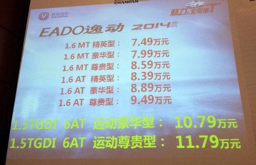 长安2014款逸动上市 售7.49-11.79万元