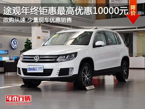 上海大众途观年终钜惠,最高优惠1万元
