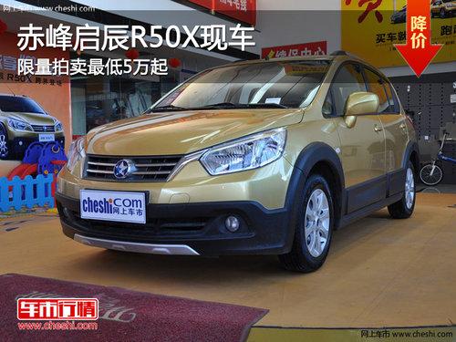 赤峰启辰R50X限量拍卖最低5万起 有现车