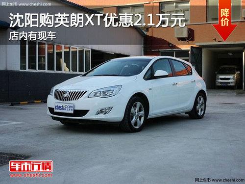沈阳购英朗XT优惠2.1万元 店内有现车