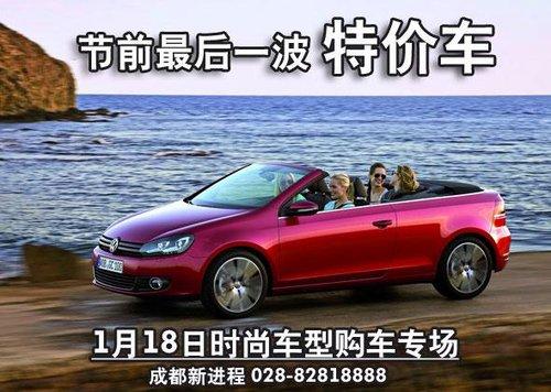 1月18日时尚车型购车专场 最后一波特价