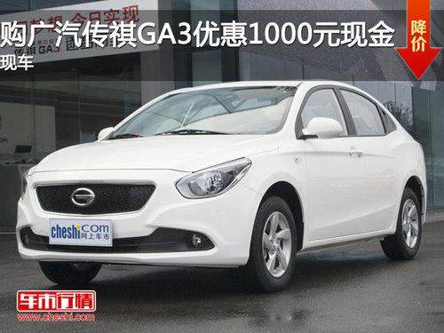 购南通广汽传祺GA3优惠1000元现金 现车