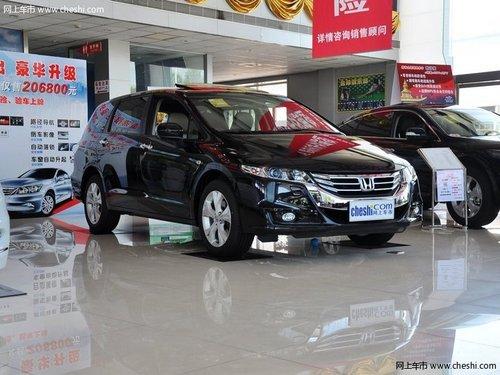广本奥德赛降3.5万元 最低仅20.48万元
