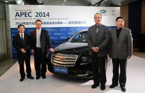 吉利帝豪成为2014 APEC高官会官方用车